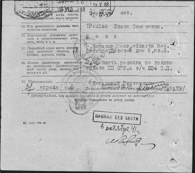 Труновы из Козлова-Мичуринска (участники Великой Отечественной войны) 0ad3129c6ea8