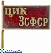 Ордена Советских Республик. A514ab2a69d7t
