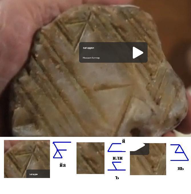 Руны на артефактах (варианты разбора) 5b708caaec96