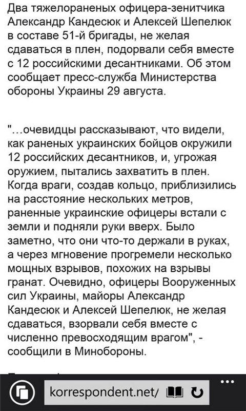 Новости устами украинских СМИ - Страница 42 33193d8ccbae