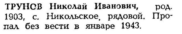 Труновы из Мичуринского района (участники Великой Отечественной войны) 079468a343ec