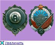 Ордена Советских Республик. - Страница 2 D11b84f3c669t