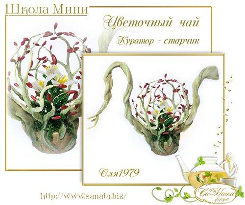 """Выпуск работ Факультета: """"Цветочный чай"""" 2f29bd4c2212t"""