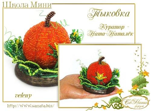 "Выпуск школы Мини - ""Тыковка"" - 2 347db6d592f7t"