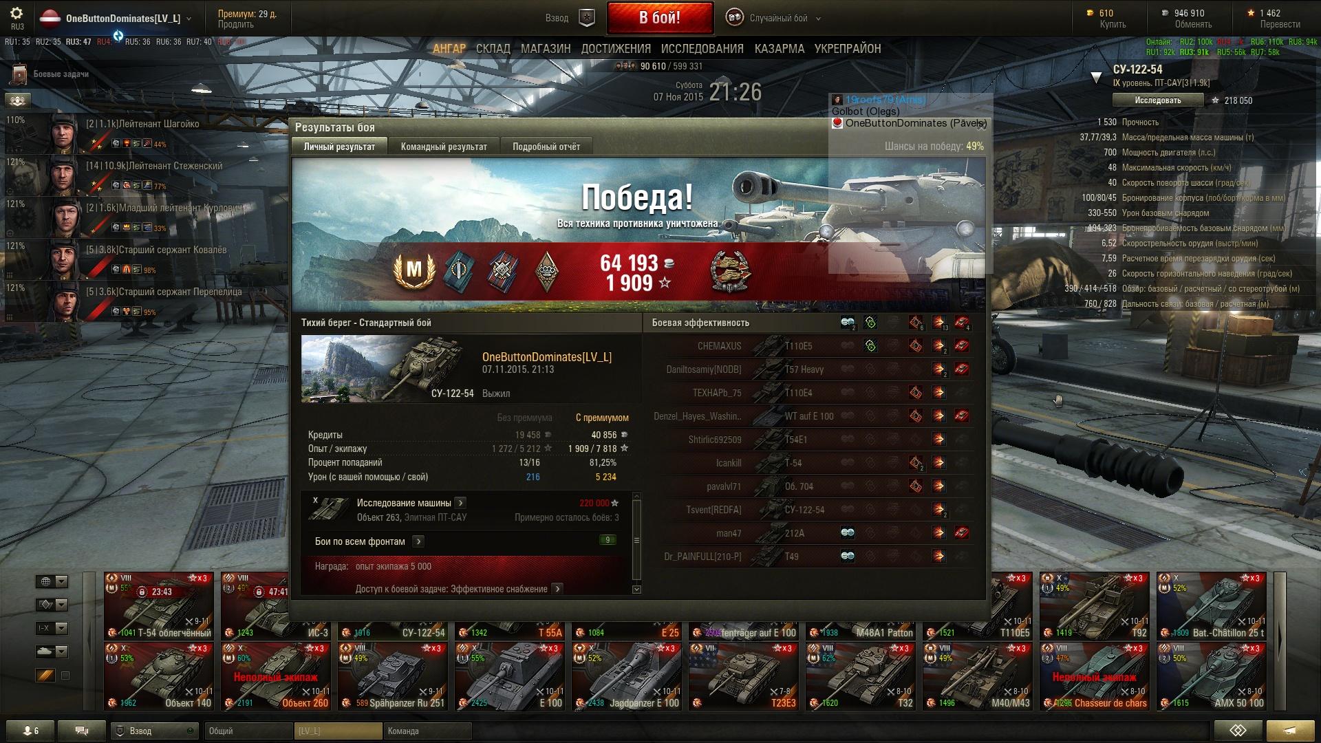 Master - СУ-122-54 B0af7529c409