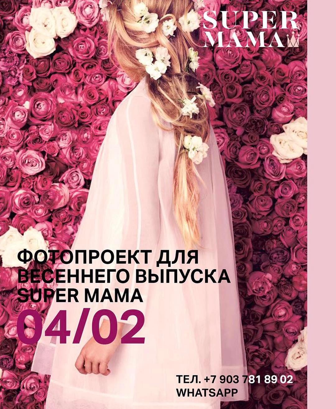 Журнал SUPER MAMA 87e8908de01e