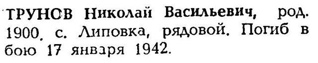 Труновы из Липовки (участники Великой Отечественной войны) - Страница 2 Cd50e9a3825d
