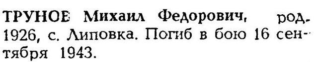 Труновы из Липовки (участники Великой Отечественной войны) - Страница 3 431877d198a3