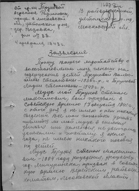 Труновы из Липовки (участники Великой Отечественной войны) - Страница 3 1773190afe3b