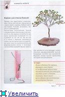 деревья-бисер A276041c0d88t