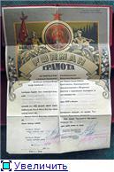 Ордена Советских Республик. 6ef9b70ace4dt