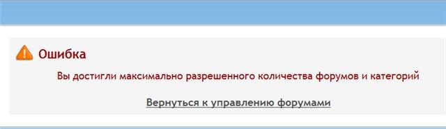 Максимальное количество форумов. 15ef7a6fbacb