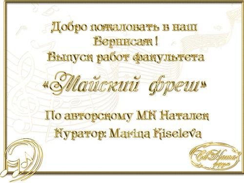 "Галерея ""Майский фреш"" 12c310bf85adt"
