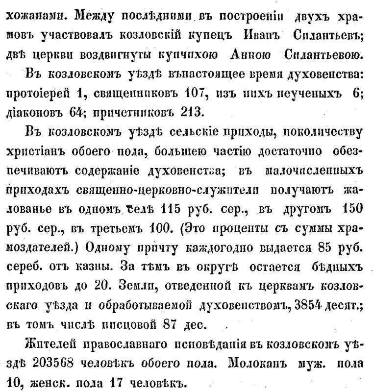 Козловский уезд Тамбовской губернии 7d06122d297b