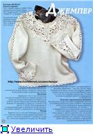 Пуловер с отделкой из ирландского кружева (спицы + крючок) Dd56fe050064t