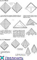 Пошаговое МК оригами Fa2ecfe860abt