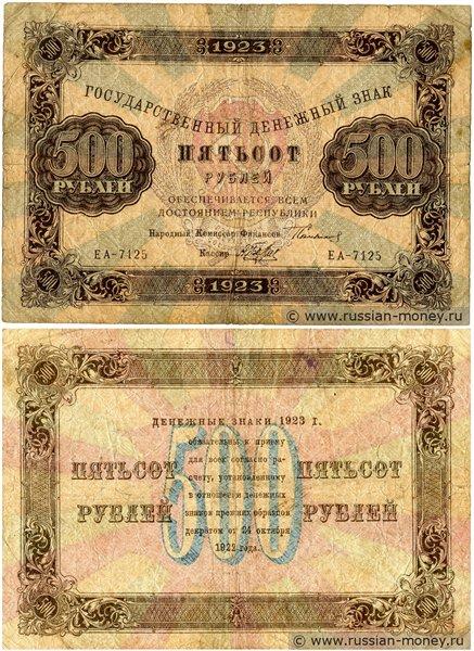 Экспонаты денежных единиц музея Большеорловской ООШ 6da6186ac0d5
