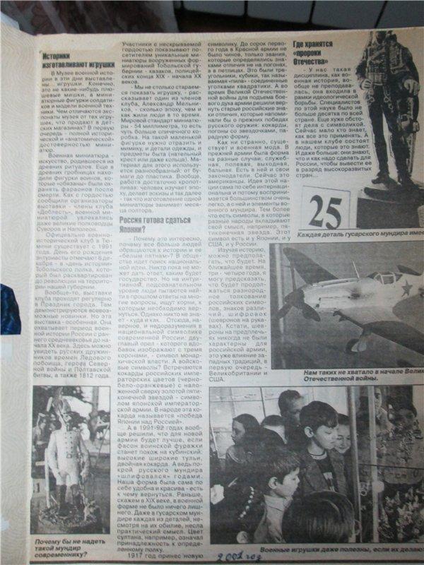 История военно-исторического и модельного движения в Тюмени. 88ded3110cb8