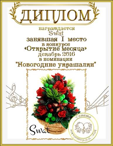 Открытие декабря! Поздравляем! F004f784b823t