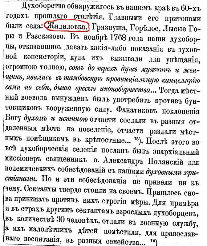 Жидиловская волость 4bd498a0b421