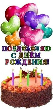 Поздравляем с Днем Рождения Екатерину (lapka) 39c8569beba0t