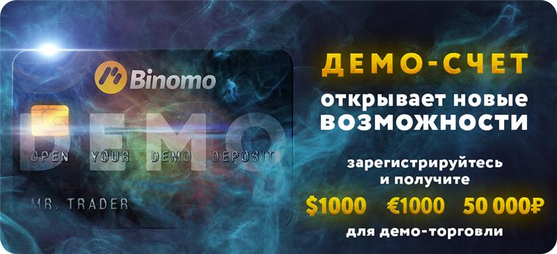 Брокер Binomo-бинарные опционы высокой прибыльности.20 опционов в подарок! E34385613385