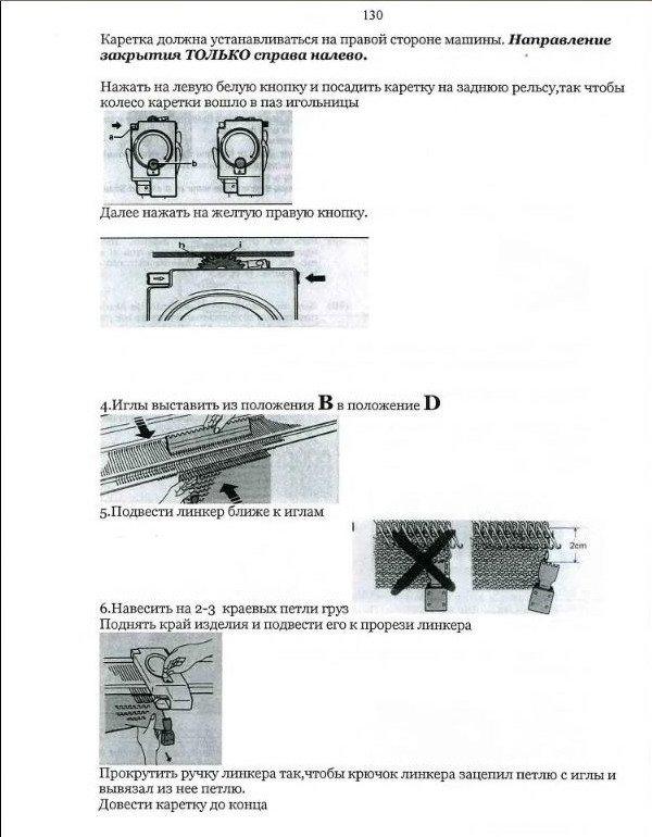 Начальный курс по обучению вязания на вязальной машине SILVER REED   - Страница 5 C0349c42fe23