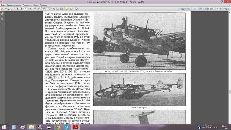 Bf-110 C-4/B (Airfix)  1/72 47115af92107