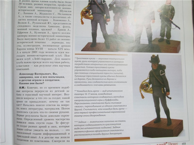 История военно-исторического и модельного движения в Тюмени. Ab8cf3e63a92