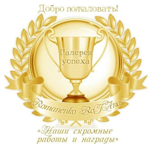 Наши скромные работы и награды Bb68b73ebc12t