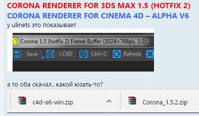 Cinema 4D +Corona render - Страница 3 A452d3fae02a