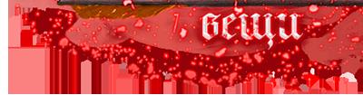 Зов соратников - Страница 3 E982d90bb97b