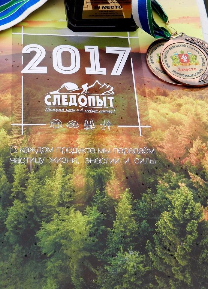 Открытый Чемпионат СО Лодка 2017 Волчихинское 12-13.08 КМС !! 9b3e547bb538