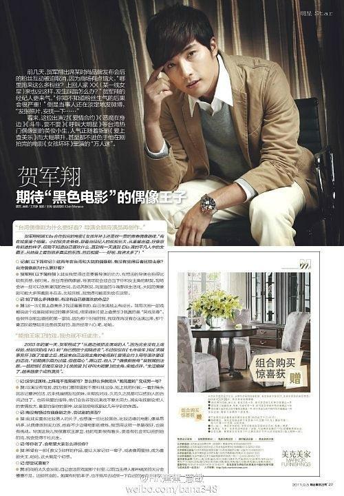 Майк Хэ / Mike He Jun Xiang / 賀軍翔 - Страница 3 Cec1b63f4ee4