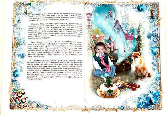 Уникальная книга сказок про Вашего ребенка на заказ 92b275a823ce