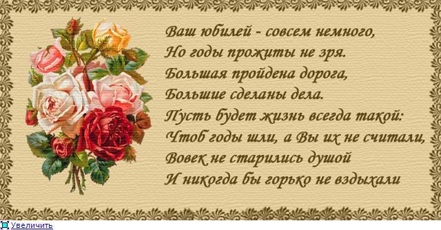 Поздравляем с Юбилеем Геннадия Владимировича Торгашина (gentor) 51.007