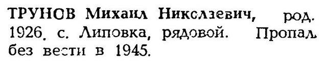 Труновы из Липовки (участники Великой Отечественной войны) - Страница 2 11a1fa6176b3