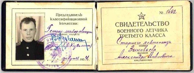 О-в Сахалин, аэр. Корсаков 59-й иап ТОФ D20038194515