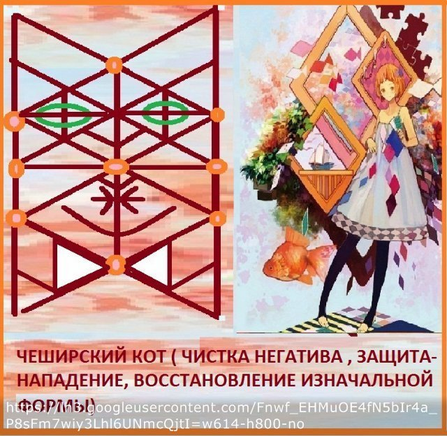 ЗОЛОТАЯ РЫБКА- ЧЕШИРСКИЙ КОТ ( ЧИСТКА-ЗАЩИТА- НАПАДЕНИЕ-ИЗЛЕЧЕНИЕ ) (Lev Aza) 3a97ed7be0c3