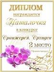 """Поздравляем победителей конкурса """"Оранжерея. Орхидеи""""! 39341ddabcbc"""