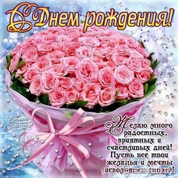 Поздравляем с Днем Рождения Наталью (старчик)! 0f6bd177e4b2t