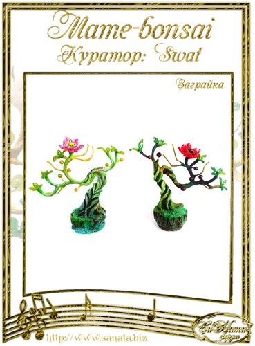 "Галерея ""Mame-bonsai"" 1dc62343c56dt"