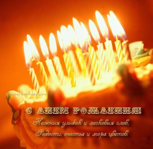 NYU-TA (Анечка), С Днем Рождения!!!!!!!! C7f09c039ba4