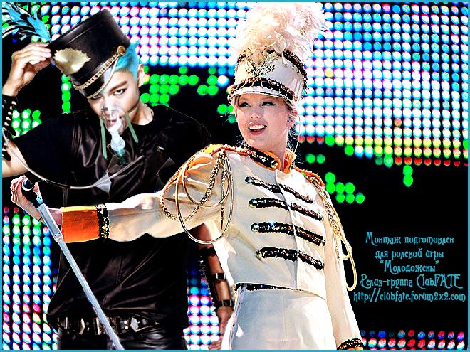 "Фанфик ""Незабудки"" - T.O.P (Чхве Сын Хён), Тейлор Свифт, а также Big Bang и другие персоны шоу-бизнеса - Страница 12 32221536884c"