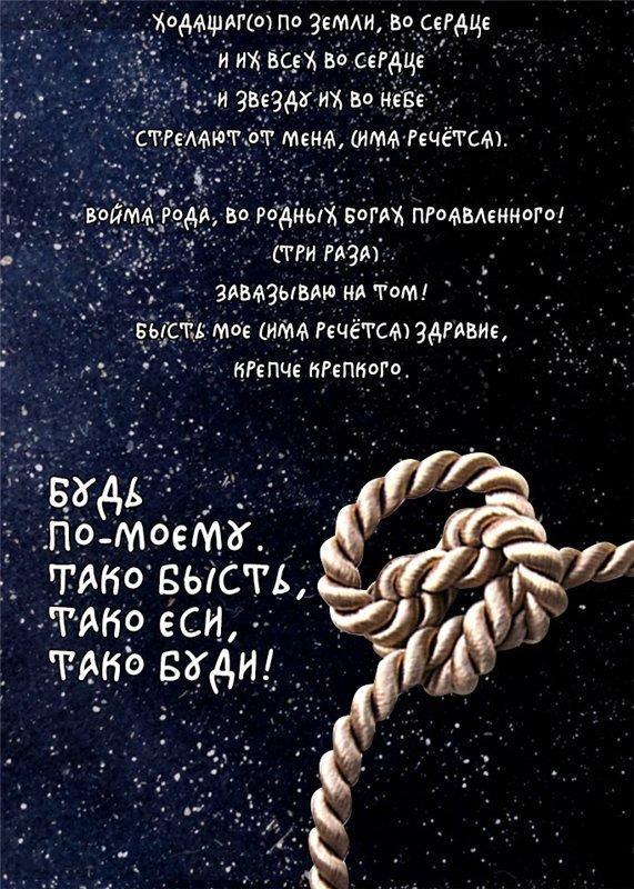 Славянские наузы: здоровье сплетённое руками 08d309fef9df