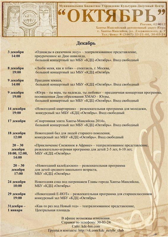 Новости о мероприятиях (концертах и т.д.). проводимых в городе 0e0395377a6e
