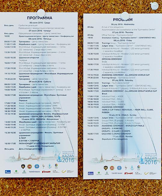 World Cup Kazan, 08-10.07.2016, Kazan (RUS) 68607d99b2ad