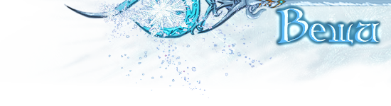 Магия воды Bb76a9a5d835