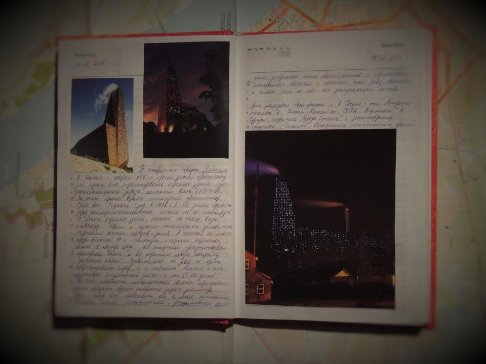 Ежедневник любителя путешествовать 86b4b9d84db6