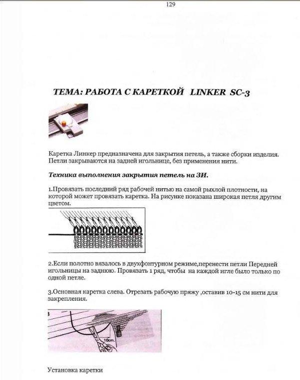 Начальный курс по обучению вязания на вязальной машине SILVER REED   - Страница 5 846d29ac8382